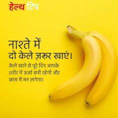 Banana Benefits : High fiber Maintain Heart Health Ease digestion Nutrients powerhouse Anaemia Rich in Potassium Good Health Tips, Natural Health Tips, Health And Fitness Tips, Health And Beauty Tips, Health Advice, Health And Wellness, Health Care, Healthy Tips, Home Health Remedies