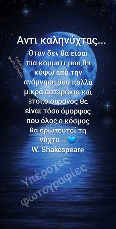 Greek Quotes, Wish, Love Quotes, Tatoos, Husband, Hair, Beauty, Qoutes Of Love, Quotes Love