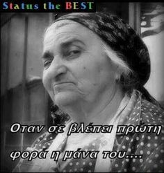 When his mother sees you for the first time Funny Greek Quotes, Greek Memes, Sarcastic Quotes, Funny Memes, Hilarious, Jokes, Funny Shit, Have A Laugh, Funny Photos