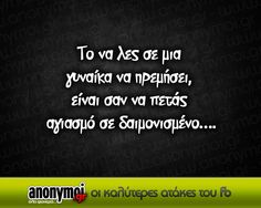 Click this image to show the full-size version. Funny Greek Quotes, Funny Picture Quotes, General Quotes, Clever Quotes, Simple Words, Stupid Funny Memes, Funny Shit, Funny Stories, Wise Quotes