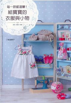 Sewing+&+Knitting+Baby+Clothes+Zakka+by+Kazuko+by+CollectingLife,+$22.00