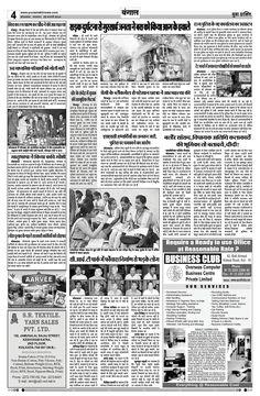 Ambedkar Action Alert: बतौर सांसद,विधायक अतिथि कलाकारों की भूमिका तो बताइ...
