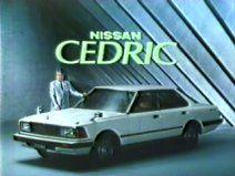 【出演者もCM曲も完全網羅】1960年~2004年 日産自動車・セドリック(Cedric) - 自動車CM大全
