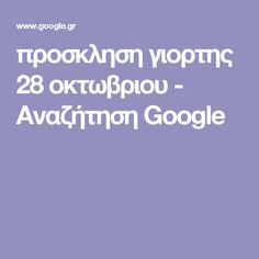 προσκληση γιορτης 28 οκτωβριου - Αναζήτηση Google Education, Google, Onderwijs, Learning