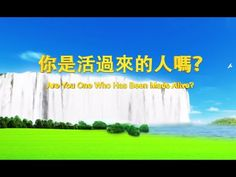 "[The Church of Almighty God] Almighty God's Utterance ""Are You One Who H..."