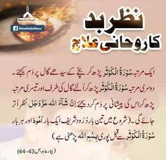 Doa Islam, Islam Hadith, Allah Islam, Islam Quran, Alhamdulillah, Islamic Teachings, Islamic Dua, Health And Beauty Tips, Health Advice
