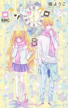 ロマンチカ クロック 8 (りぼんマスコットコミックス)   槙 ようこ http://www.amazon.co.jp/dp/4088673743/ref=cm_sw_r_pi_dp_ZvPMvb1T030TJ