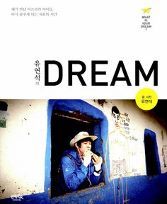 Korea Actor Yoo Yeon Seok's Dream Volunteering Photo Essay Book Korean ver