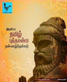 #tamilnewyear #cine65 #onlinecine65