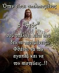 Spiritual Path, Greek Quotes, Jesus Quotes, Faith In God, Christian Faith, Christianity, Positive Quotes, Life Is Good, Greece