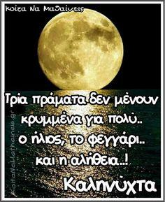 Ακριβως, δεν κρυβονται με τιποτα Good Night Quotes, Live Laugh Love, Greek Quotes, Looking Back, Quotations, Funny Quotes, Thoughts, Words, Funny Phrases