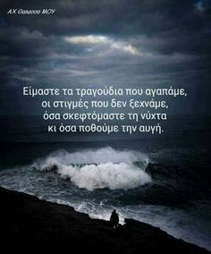 Picture Quotes, Love Quotes, Positive Quotes, Motivational Quotes, Greek Quotes, Some Words, Beautiful Words, How Are You Feeling, Positivity