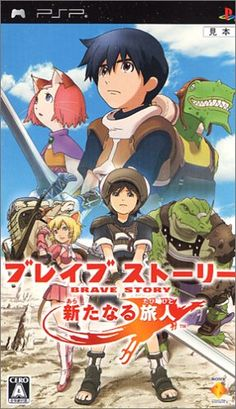 Brave Story The Watarus Adventure Japan Import * Be sure to check out this awesome product.