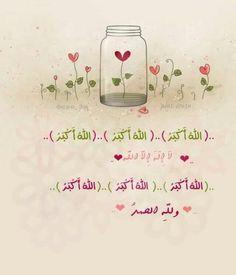 تكبيرات العيد Islamic Images, Islamic Quotes, Ramadan Background, Ramadan Lantern, Eid Crafts, Eid Greetings, Allah Love, Alhamdulillah, Hadith