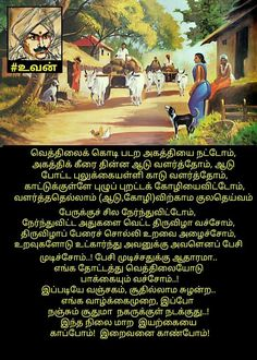 Like Quotes, Poem Quotes, Quotes About God, Good Lines For Life, Tamil Stories, Touching Words, Tamil Language, Picture Story, God Pictures