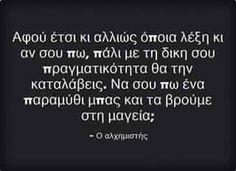 Παραμυθιαζομαι Favorite Quotes, Best Quotes, Funny Quotes, Life Quotes, Like A Sir, Funny Greek, Unique Quotes, Literature Books, Perfection Quotes