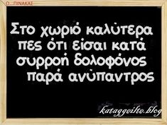 Funny Greek Quotes, Clever Quotes, True Words, Funny Photos, Jokes, Humor, Blog, Funny Shit, Intelligent Quotes