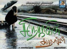 Snehavin Kadhalargal Trailer & Teaser http://cinemeets.com/viewpost.php?cat=videos&id=54