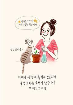 Wise Quotes, Words Quotes, Sayings, Korean Writing, Korean Phrases, Korean Drama Quotes, Studyblr, Webtoon, Cool Words