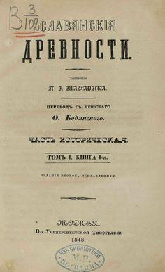 Славянские древности (страница 4)