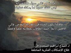 اتقن فن التفلسف مسترشدا بشخص المبدع ابراهيم السعدي ... - Google+