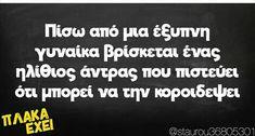 Life Code, Funny Greek, Greek Quotes, Funny Jokes, Lol, Humor, Motivation, Words, Nice