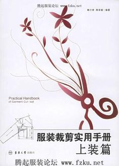 Chinese method of patternmaking Strange History, History Facts, Pattern Drafting Tutorials, Japanese Sewing Patterns, Apron Patterns, Dress Patterns, Blazer Outfits For Women, Sewing Magazines, Retro Apron