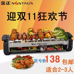 Electric grill BBQ household stainless steel barbecue machine electric oven kim