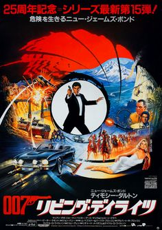 The Living Daylights 4 Movie Poster Canvas Picture Art Print Premium A0 A4