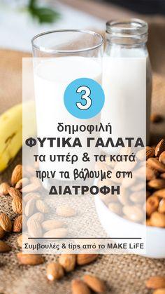 Γάλα αμυγδάλου, σόγιας ή καρύδας; Ποιό φυτικό ρόφημα να επιλέξω; Health And Wellness, Health Fitness, Natural Remedies, Buffet, Greek, Vegan, Tips, How To Make, Food