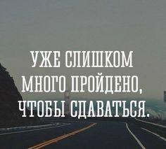 Уже слишком много пройдено, чтобы сдаваться