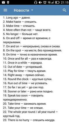 English Phrases, Learn English Words, English Study, English Lessons, Advanced English Grammar, English Vocabulary, Teaching English, Russian Language Learning, Learn Russian