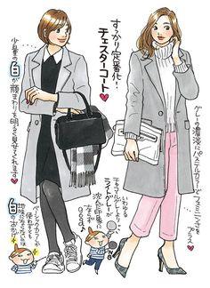 大人向けチェスターコート。シティリビングwebは、オフィスで働く女性のための情報紙「シティリビング」の公式サイトです。東京で働く女性向けのコンテンツを多数ご紹介しています。 Cute Fashion, Daily Fashion, Fashion Art, Womens Fashion, Fashion Tips, Office Fashion, Business Fashion, Japanese Fashion, Asian Fashion