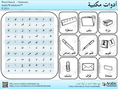 arabic english vocab worksheet kids at DuckDuckGo Arabic Phrases, Arabic Words, Learning Arabic, Kids Learning, Arabic Conversation, Arabic Alphabet Letters, Learn Arabic Online, Arabic Lessons, Arabic Language