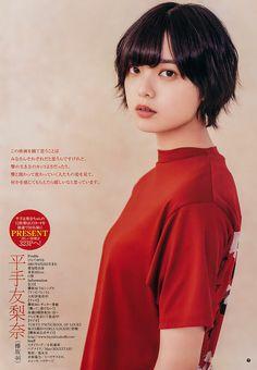 Beautiful Asian Girls, Japanese Girl, Female Characters, Ulzzang, Tokyo, Idol, Hair Makeup, Hair Beauty, Profile