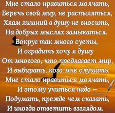 (68) Одноклассники Wise Quotes, Famous Quotes, Motivational Quotes, Inspirational Quotes, Cool Words, Wise Words, L Love You, Different Quotes, Life Philosophy