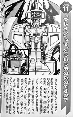 Transformers Visual Works (Studio Ox Greatest Japanese TF Art Book) is out! - Page 36