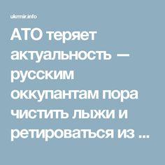 АТО теряет актуальность — русским оккупантам пора чистить лыжи и ретироваться из Украины — Новини України