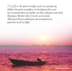 Literature, Greek, Poetry, Celestial, Sunset, Quotes, Outdoor, Literatura, Quotations