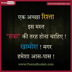 """Ek Accha Rishta Is Mast Hawa Ki Tarah Hona Relationship Thought In Hindi. Short Status For Whats App. Ek accha rishta is mast """"hawa"""" ki. Thoughts In Hindi, Good Thoughts, Inspiring Quotes About Life, Inspirational Quotes, Motivational Quotes, Jokes Quotes, True Quotes, Complicated Love Quotes, Indian Quotes"""
