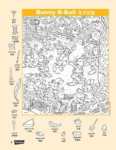 新益智尋寶圖(2)Hidden Pictures Puzzles (New), 2 - PChome 24h書店 Hidden Object Puzzles, Hidden Picture Puzzles, Hidden Objects, School Coloring Pages, Colouring Pages, Coloring Books, Hidden Pictures Printables, Highlights Hidden Pictures, Morning Activities