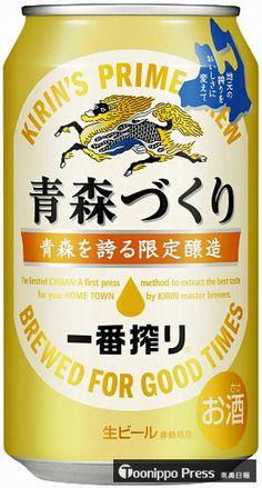 キリンビール 地域限定ビール 47都道府県の一番搾り 青森づくり