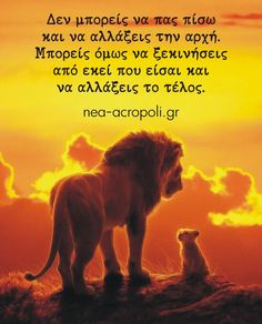 Hakuna Matata, Greek Quotes, Animal Quotes, Way Of Life, Movie Quotes, Bullying, Cool Words, Motivational Quotes, Movie Posters