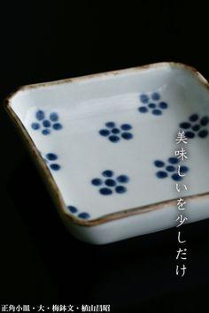 正角小皿・大・梅鉢文・植山昌昭