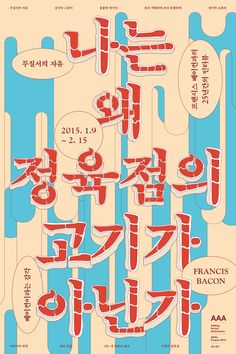 Park Jinhan / 나는 왜 정육점의 고기가 아닌가 / 2015