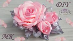 Роза канзаши . Нарядная заколка с букетиком роз МК/DIY