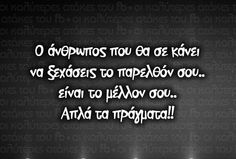 ...... Favorite Quotes, Best Quotes, Love Quotes, Inspirational Quotes, Smart Quotes, Funny Quotes, Life In Greek, Greek Quotes, Great Words