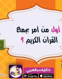من هو أبو البشر سؤال وجواب مسابقات رمضانية للاطفال بالعربي نتعلم Ramadan Cards Ramadan Cards