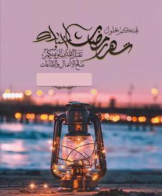 Ramadan Mubarak, Jumma Mubarak, Quran Quotes Inspirational, Couple Outfits, Islam Quran, Couples, Mac Makeup, Makeup Eyeshadow, Travel