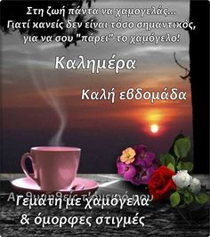 Good Night, Good Morning, Greek Quotes, Words, Wax, Lifestyle, Decor, Good Day, Dekoration